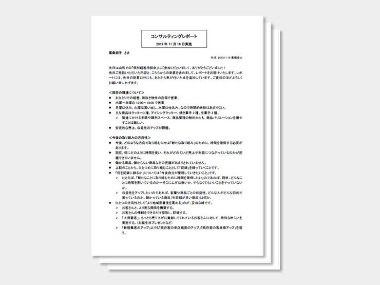 オンラインコンサルティングレポートのイメージ