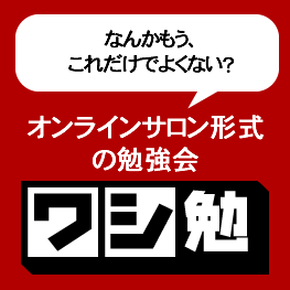 フリーランス/個人事業向けオンライン勉強会「ワシ勉」