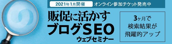 ブログSEOオンラインセミナー